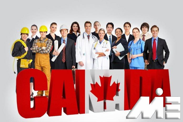 مهاجرت کاری به کانادا ـ کار در کانادا ـ ویزای کاری کانادا