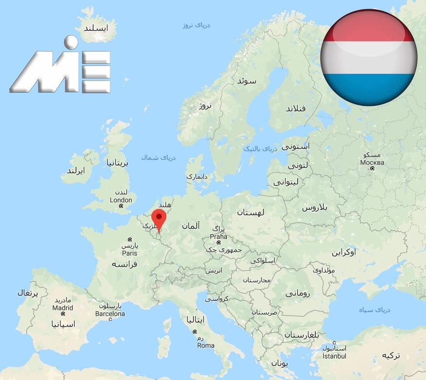 لوکزامبورگ بر روی نقشه ـ لوکزامبورگ کجاست؟