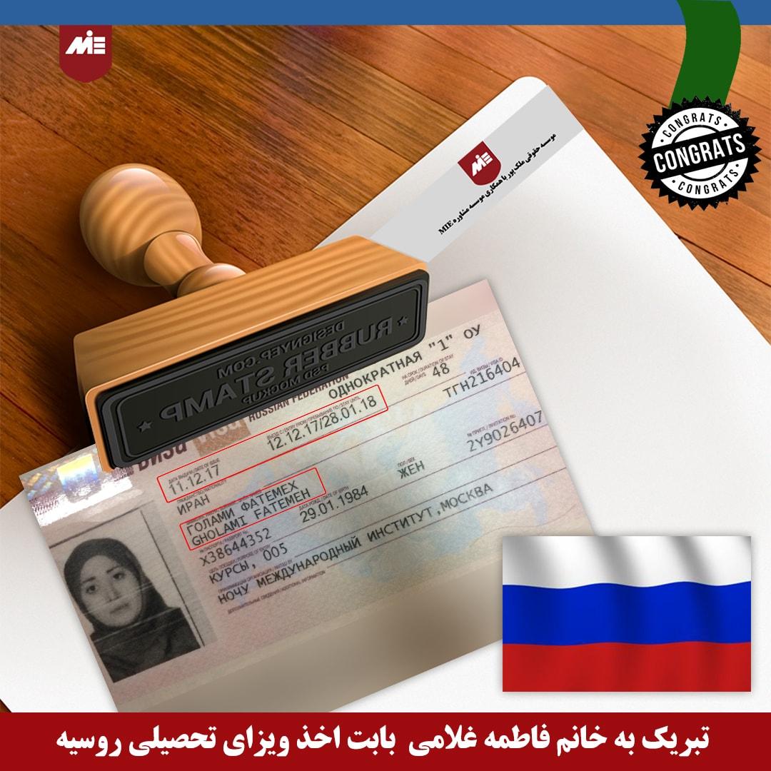فاطمه غلامی ـ ویزای تحصیلی روسیه