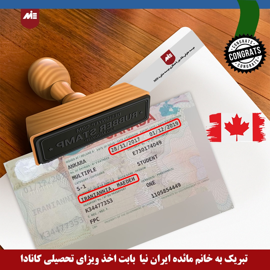مائده ایران نیا ـ ویزای تحصیلی کانادا