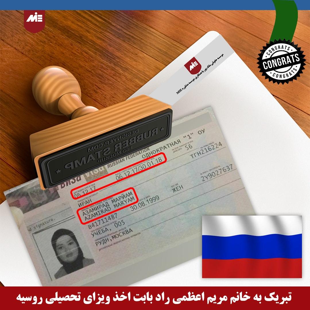 مریم اعظمی راد ـ ویزای تحصیلی روسیه