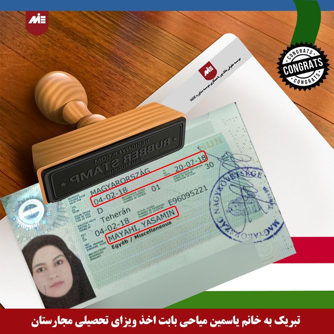 یاسمین میاحی ـ ویزای تحصیلی مجارستان