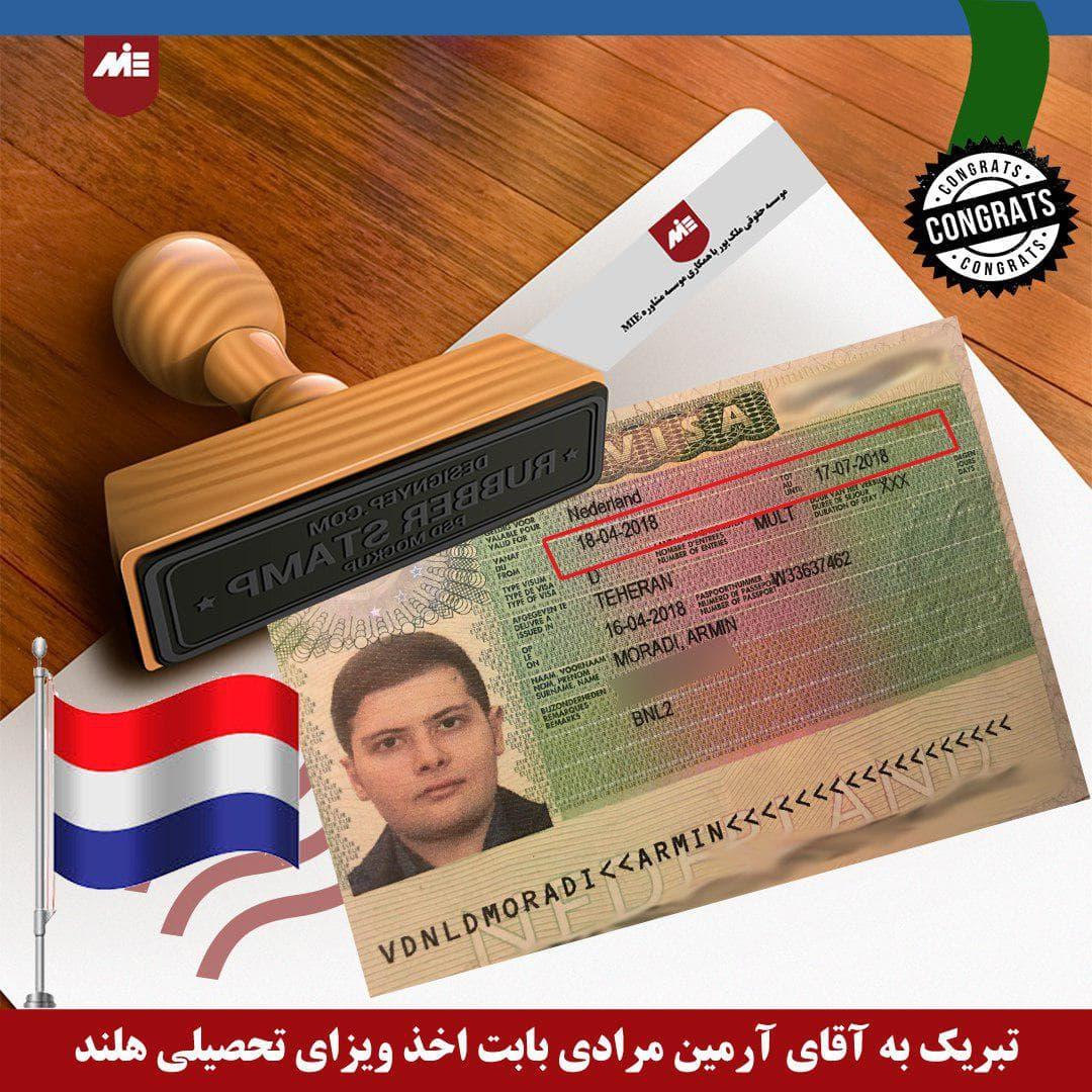 آرمین مرادی ـ ویزای تحصیلی هلند