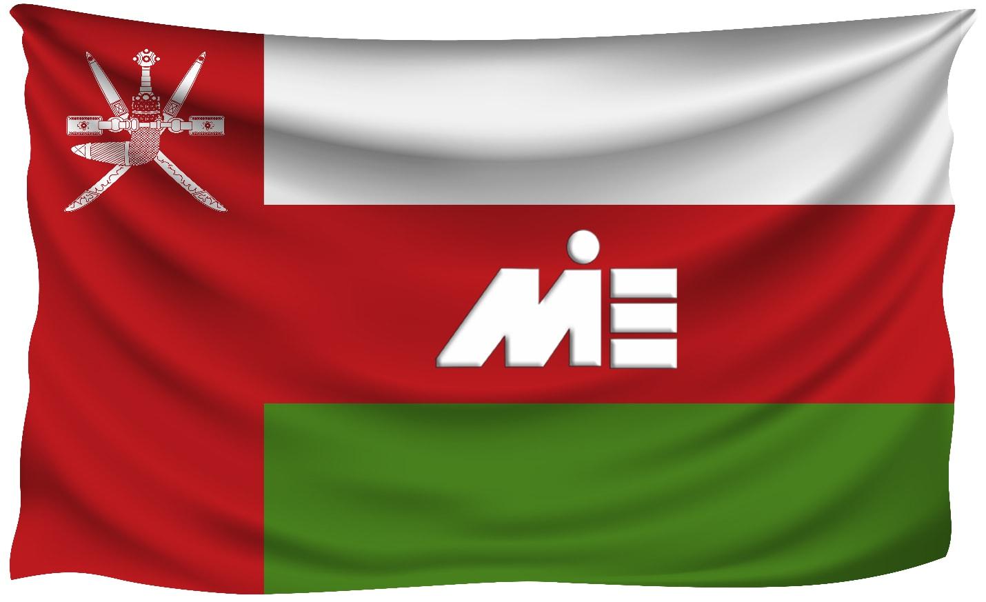 پرچم عمان ـ ویزای عمان ـ مهاجرت به عمان ـ کار در عمان