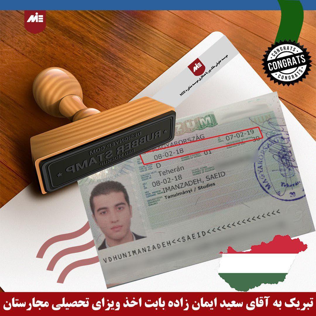 سعید ایمان زاده ـ ویزای تحصیلی مجارستان