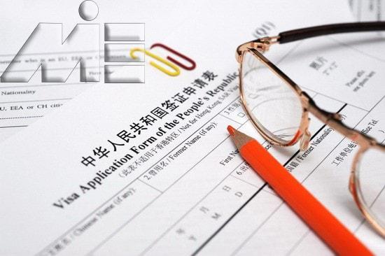 فرم درخواست ویزای چین
