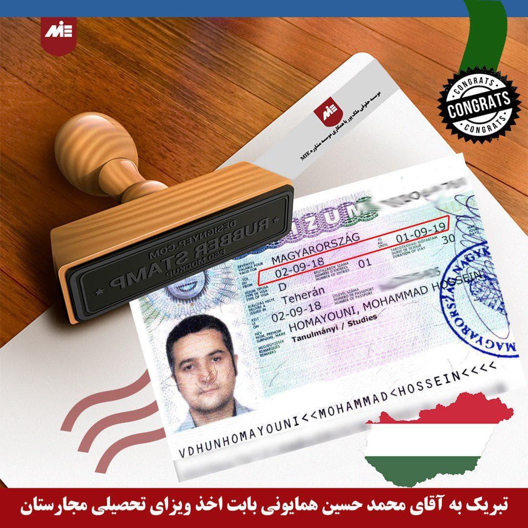 محمد حسین همایونی ـ ویزای تحصیلی مجارستان