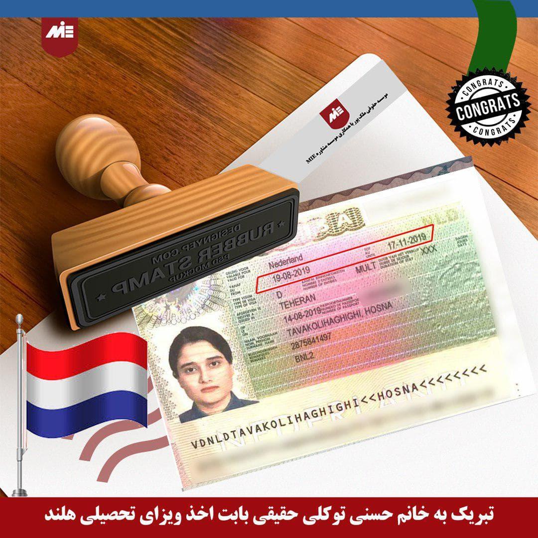 حسنا توکلی حقیقی ـ ویزای تحصیلی هلند