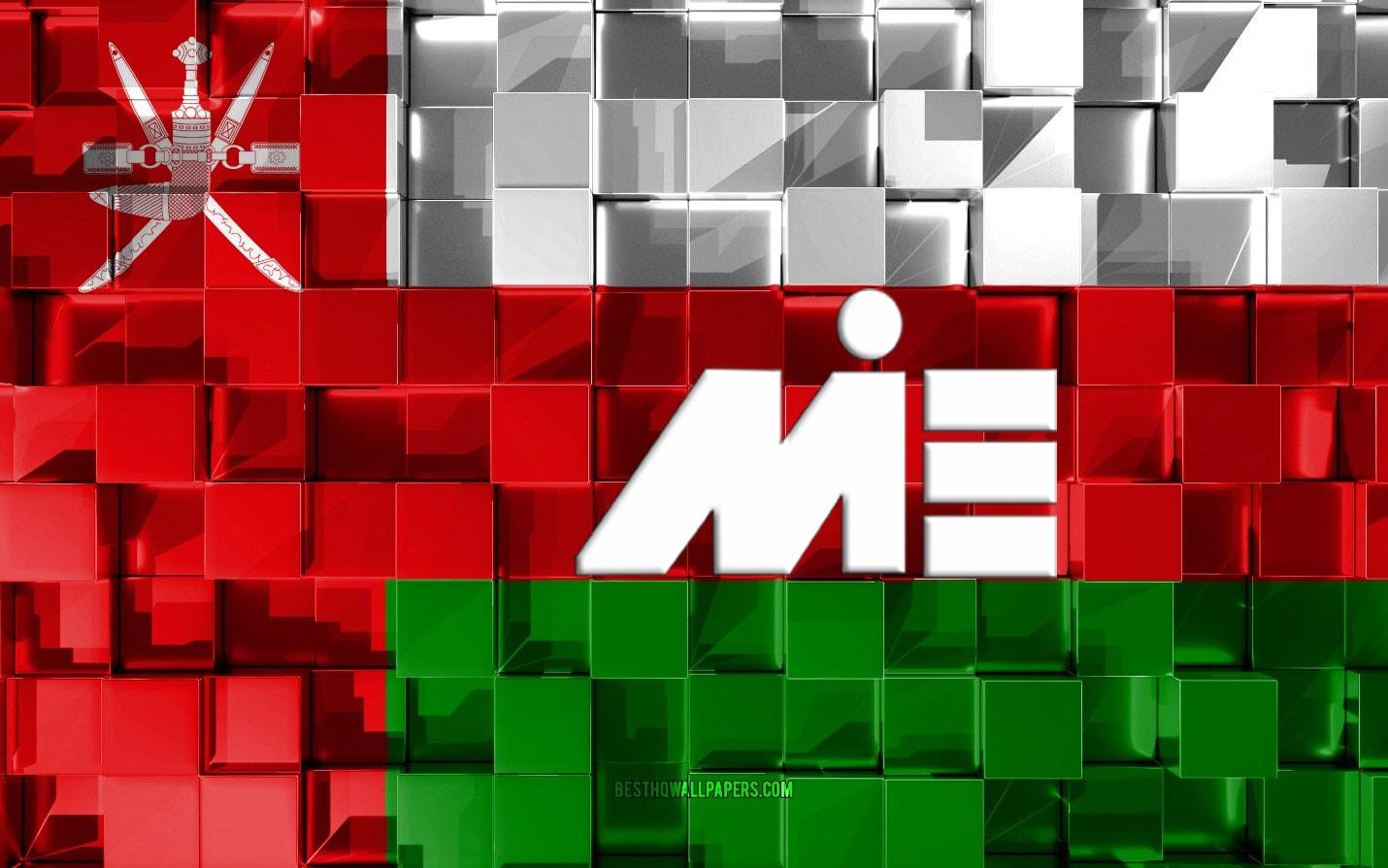 پرچم عمان ـ ویزای عمان ـ کار در عمان ـ مهاجرت به عمان