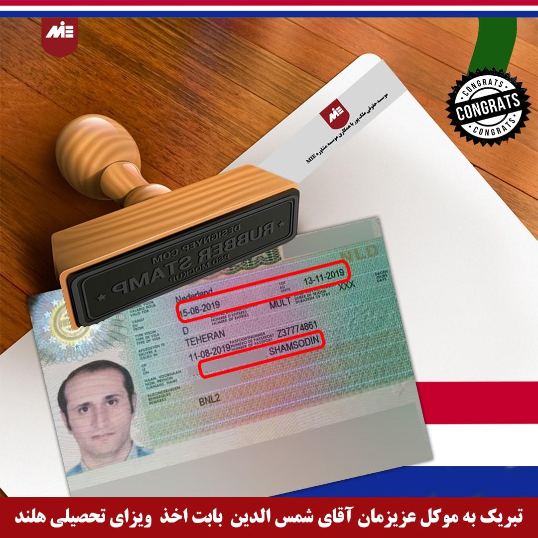 شمس الدین کیانی ـ ویزای تحصیلی هلند