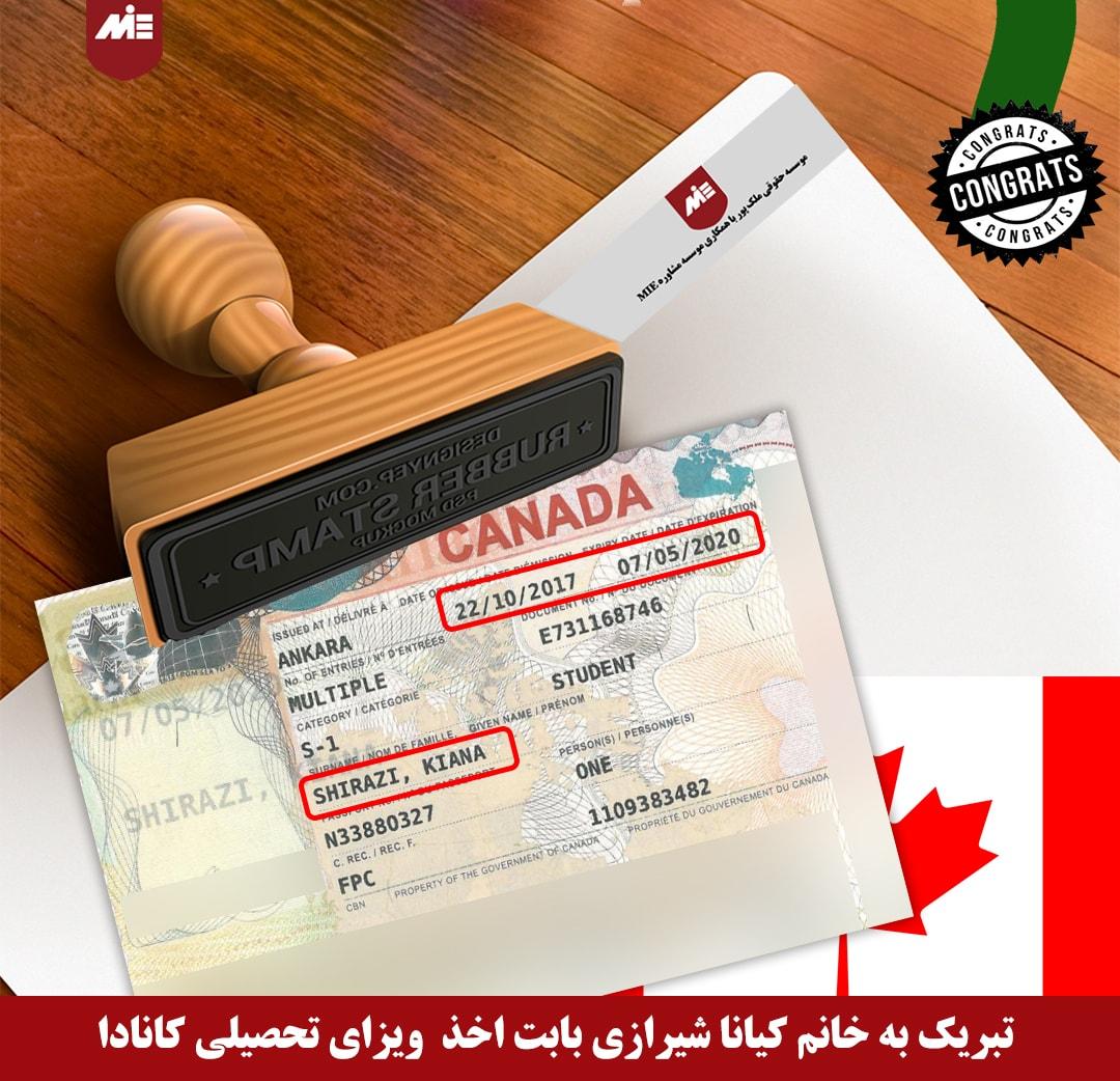 کیانا شیرازی ـ ویزای تحصیلی کانادا