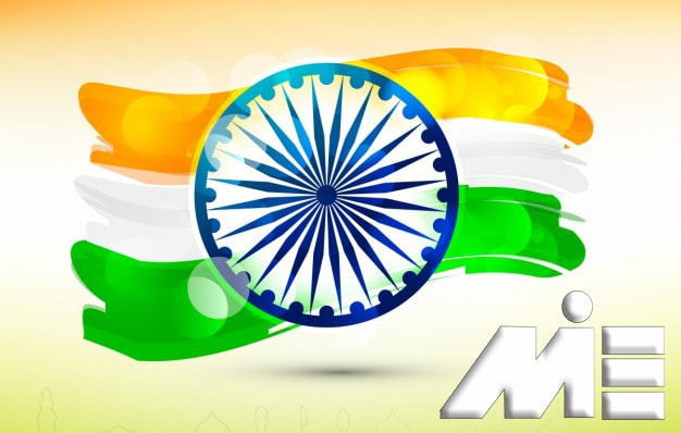 پرچم هند ـ مهاجرت به هند ـ اخذ ویزای هند