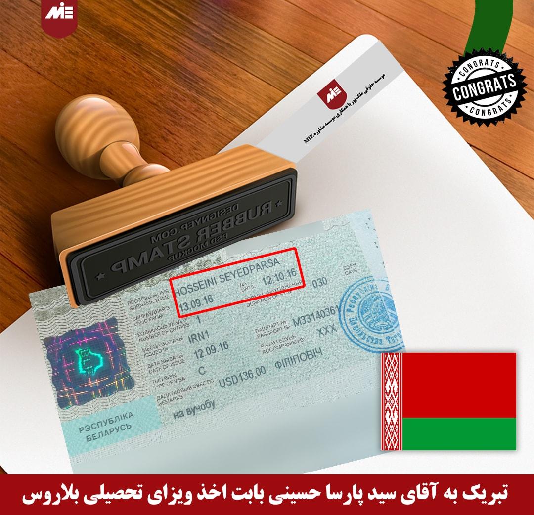 سید پارسا حسینی ـ ویزای تحصیلی بلاروس