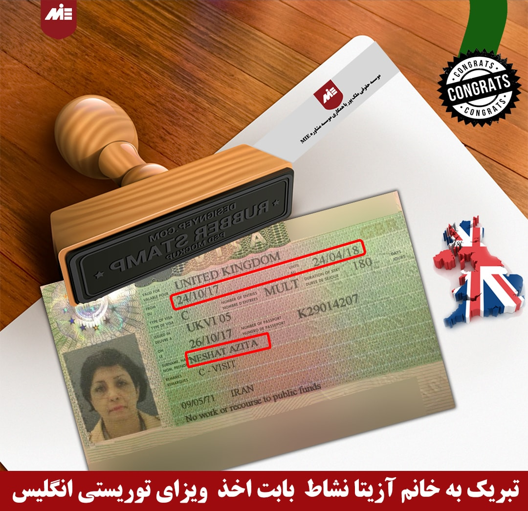 آزیتا نشاط ـ ویزای توریستی انگلیس
