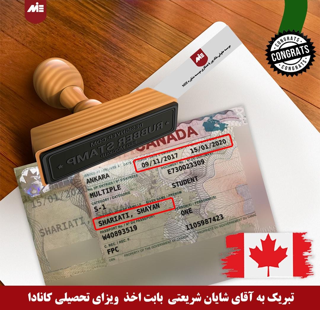 شایان شریعتی ـ ویزای تحصیلی کانادا