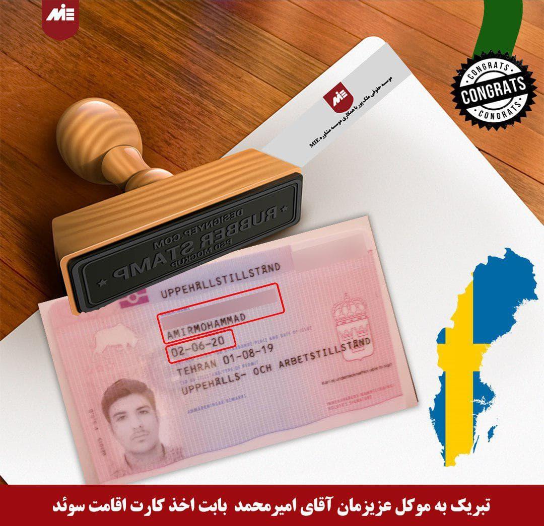 امیر محمد ـ کارت اقامت سوئد