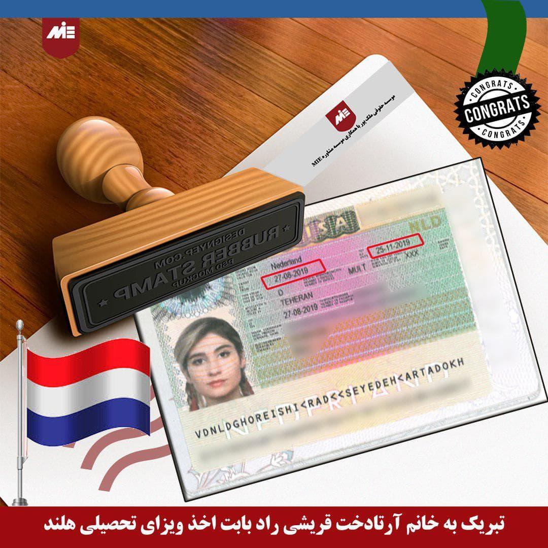 آرتا دخت قریشی ـ ویزای تحصیلی هلند