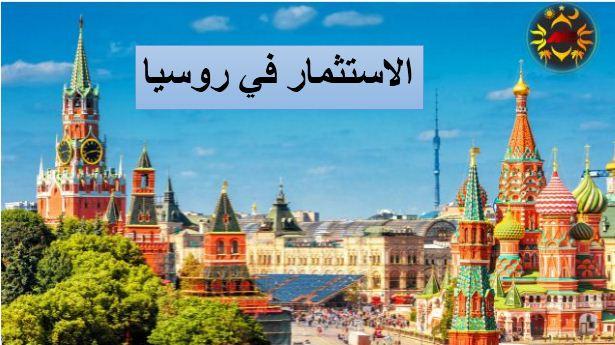 الاستثمار في روسيا