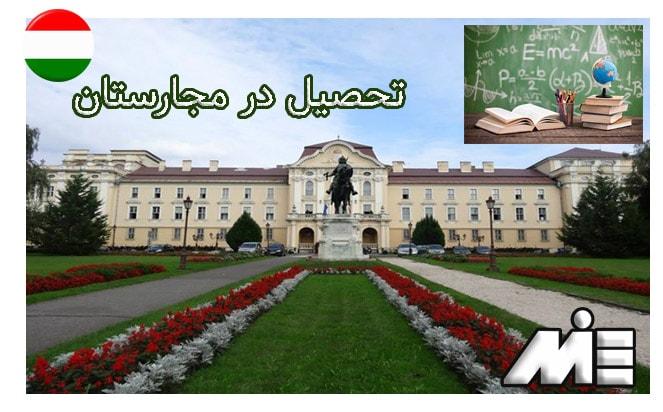 تحصیل در دانشگاههای مجارستان