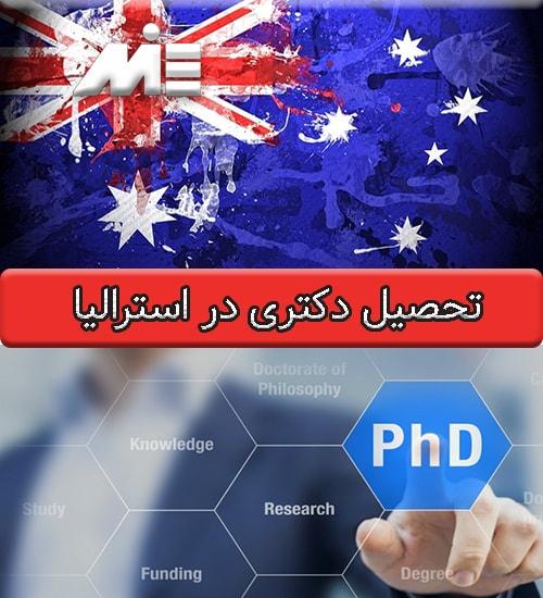 تحصیل دکتری در استرالیا