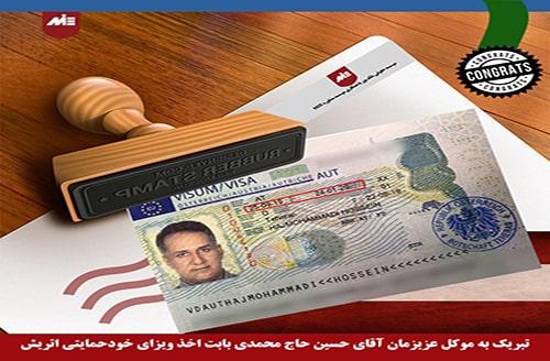 حسین حاج محمدی - ویزای خود حمایتی اتریش
