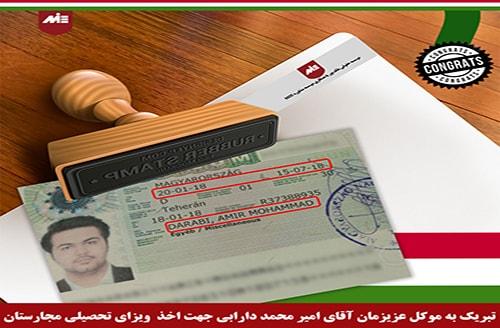 امیر محمد دارابی ـ ویزای تحصیلی مجارستان