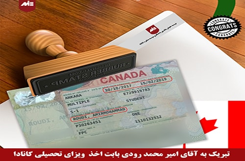 امیر محمد رودی ـ ویزای تحصیلی کانادا