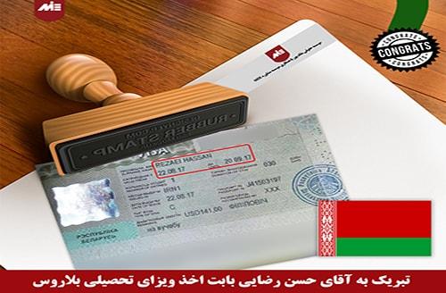 حسن رضایی - ویزای تحصیلی بلاروس