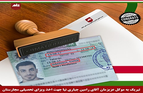 رامین جباری نیا ـ ویزای تحصیلی مجارستان