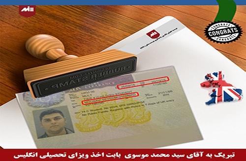 سید محمد موسوی ـ ویزای تحصیلی انگلستان