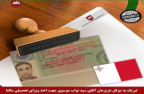 سید نواب موسوی ـ ویزای تحصیلی مالتا