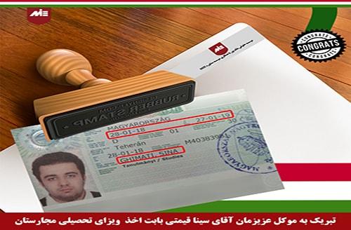 سینا قیمتی ـ ویزای تحصیلی مجارستان