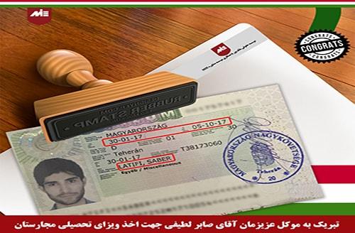 صابر لطیفی ـ ویزای تحصیلی مجارستان