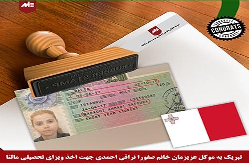 صفورا نراقی احمدی ـ ویزای تحصیلی مالتا
