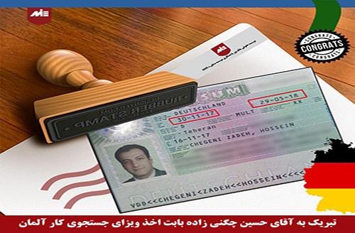 محسن چگنی زاده ـ ویزای جستجوی کار آلمان