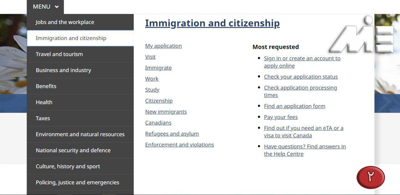 راهنمای ثبت نام آنلاین ویزای کانادا - گام دوم
