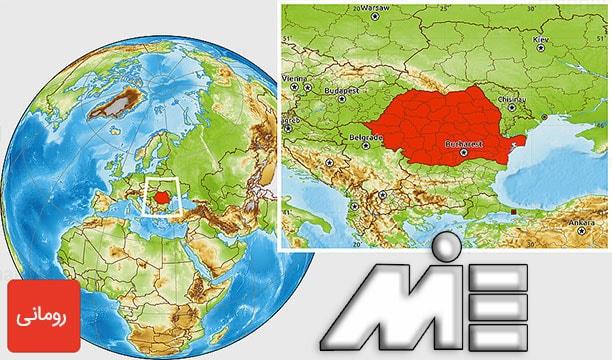 رومانی بر روی نقشه ـ کشور رومانی کجاست؟