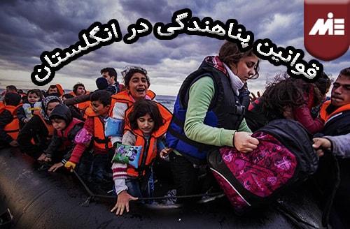 قوانین پناهندگی در انگلستان