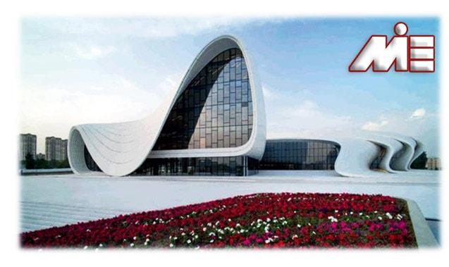(مرکز حیدر الیِف) Heidar Aliev center | جاذبه های توریستی آذربایجان | ویزای توریستی آذربایجان