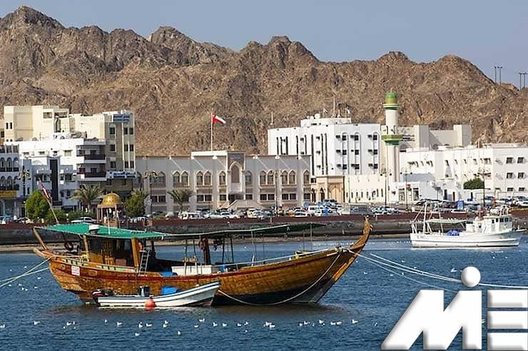 شهر مسقط | جاذبه های گردشگری عمان | ویزای توریستی عمان