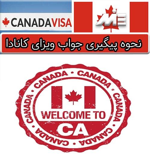 نحوه پیگیری جواب ویزای کانادا