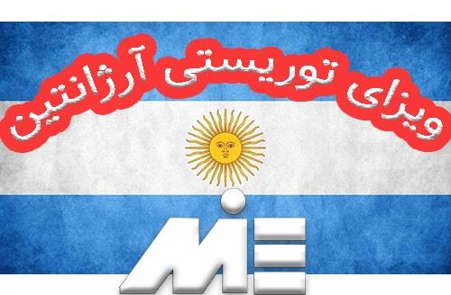 ویزای توریستی آرژانتین