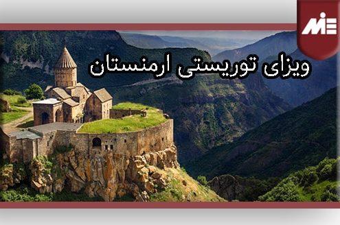 ویزای توریستی ارمنستان