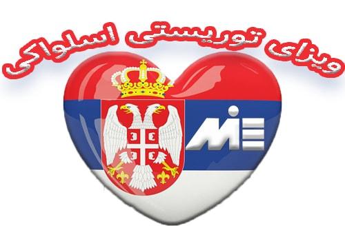 ویزای توریستی اسلواکی