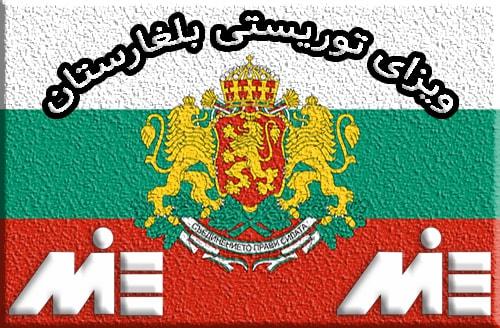 ویزای توریستی بلغارستان