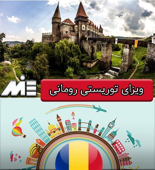 ویزای توریستی رومانی