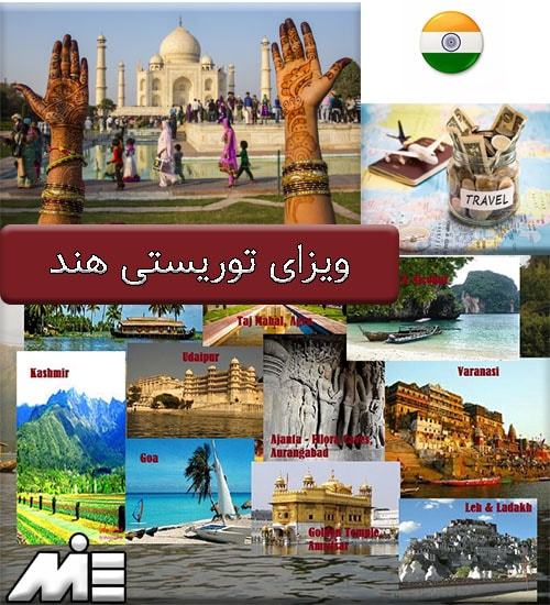 ویزای توریستی هند - ویزای توریستی هندوستان