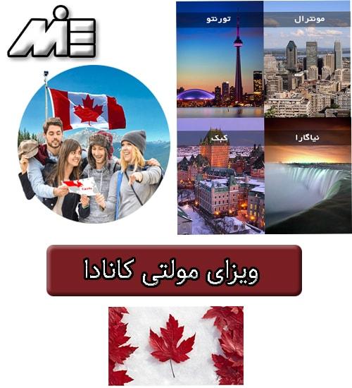 ویزای مولتی کانادا