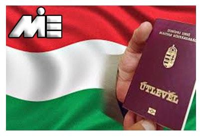 پاسپورت مجارستان از طریق تحصیل و ...