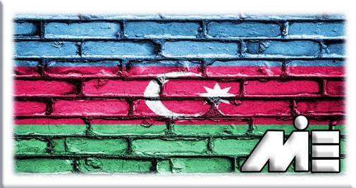 آذریابجان بر روی نقشه   آذربایجان کجاست؟